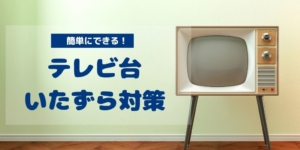 百均グッズを3つ買うだけ!子供のテレビ台へのいたずら防止対策